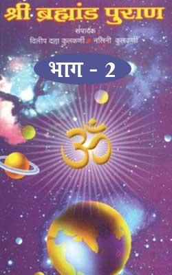 ब्रह्मांड पुराण - II (Brahamand Puran)