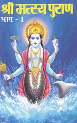 मत्स्य पुराण - I  (Matsya Puran)