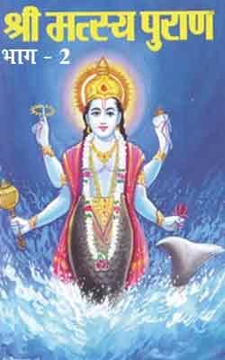 मत्स्य पुराण - II  (Matsya Puran)