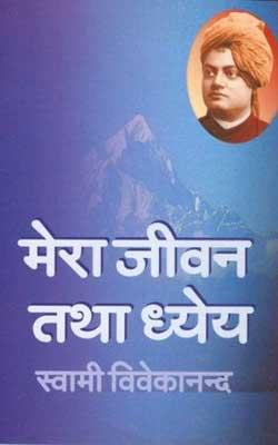 Mera Jivan Tatha Dhyeya -Swami Vivekananda Hindi PDF Free Download