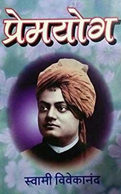 प्रेम योग -स्वामी विवेकानंद | Prem Yog -Swami Vivekananda
