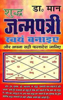 शुद्ध जन्मपत्री स्वयं बनाइए - Shuddha Janam Patri Svayam Banaeiye