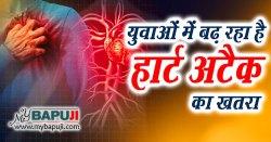 युवाओं में बढ़ रहा है हार्ट अटैक का खतरा : Heart Attack ke Lakshan aur Bachao