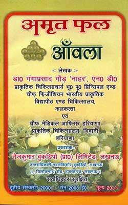 अमृत फल आँवला | Amrit Phal Amla