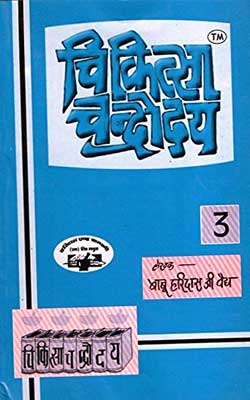Chikitsa Chandrodaya Part-3 Hindi PDF Free Download