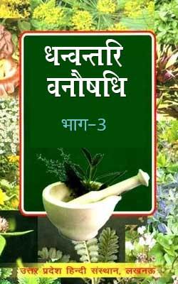 धन्वन्तरि वनौषधि भाग-3   Dhanvantri Vanaushadh Bhag-3