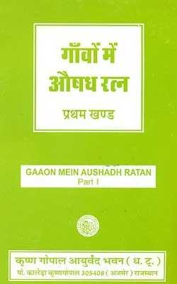 गांवों में औषधरत्न भाग-1  Ganvon Mein Aushadhratna Bhag-1
