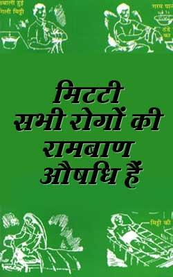 मिटटी सभी रोगों की रामबाण औषधि हैं   Mitti Sabhi Rogo Ki Ramban Aushadhi Hai