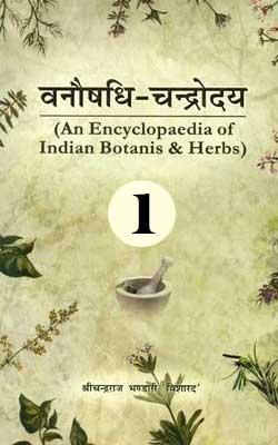 वनौषधि - चन्द्रोदय भाग 1 | Vanaushadhi-chandrodaya Volume-1