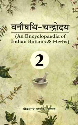 Vanoshadhi Chandrodaya Vol 2 PDF Free Download