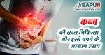 कब्ज की सरल चिकित्सा और इस्से बचने के आसान उपाय   Easy Ways to Prevent Constipation