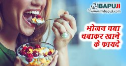 भोजन चबा चबाकर खाने के फायदे | Importance of Chewing Food Properly