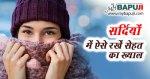 सर्दियों में ऐसे रखें सेहत का ख्याल | Winter Health Care Tips in Hindi
