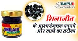 शिलाजीत के आश्चर्यजनक फायदे और खाने का तरीका   Shilajit Khane Ke Fayde In Hindi