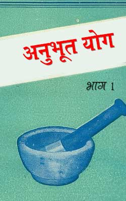 अनुभूत योग भाग 1   Anubhut Yog Hindi
