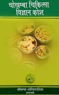 चोखम्बा चिकित्सा विज्ञान कोश   Chowkhamba Chikitsa Vijnan Kosa