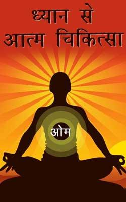 ध्यान से आत्म चिकित्सा | Dhyan Se Aatm Chikitsa