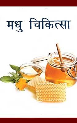 मधु चिकित्सा   Madhu Chikitsa