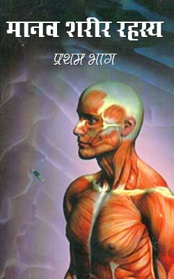 मानव शरीर रहस्य - प्रथम भाग   Manav Sarer Rahasaya