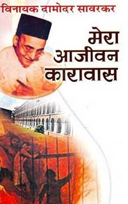 मेरा आजीवन कारावास | Mera Aajeevan Karavas - Vinayak Damodar Savarkar