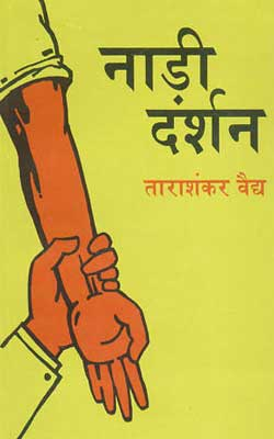 Nadi Darshan Hindi PDF Free Download