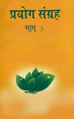 Prayog Sangrah Hindi PDF Free Download