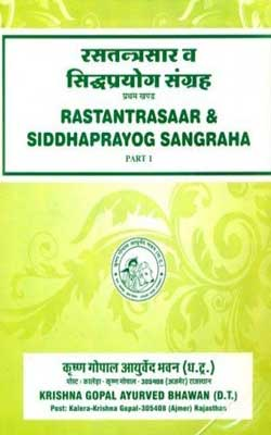 रस तन्त्र सार व सिद्ध प्रयोग संग्रह भाग 1   Ras Tantra Sar & Siddh Prayog Sangrah
