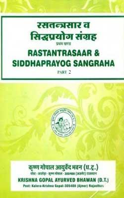 रस तन्त्र सार व सिद्ध प्रयोग संग्रह भाग 2   Ras Tantra Sar & Siddh Prayog Sangrah