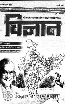 विज्ञान पत्रिका | Vigyan Patrika