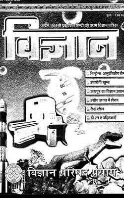 Vigyan Patrika Hindi PDF Free Download