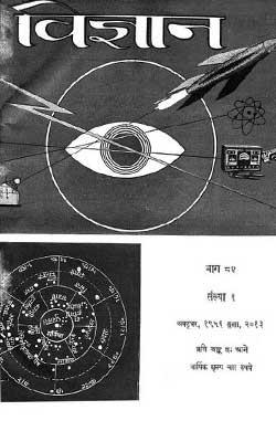 Vigyan bhag 84 Hindi PDF Free Download