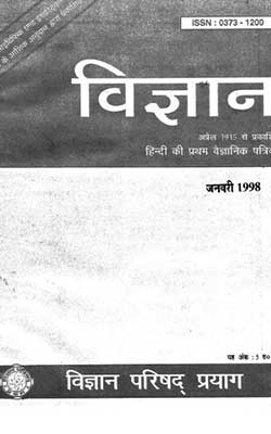 Vigyan March 10 Hindi PDF Free Download