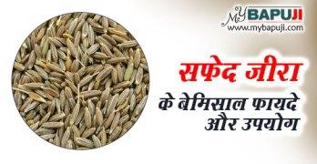 safed jeera khane ke fayde aur nuksan in hindi