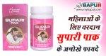 सुपारी पाक के फायदे ,घटक द्रव्य ,गुण ,उपयोग और नुकसान | Supari Pak Benefits and Side Effects in Hindi