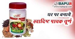 स्वादिष्ट पाचक चूर्ण बनाने की विधि और इसके बेहतरीन फायदे | Swadisht Pachak Churna Recipe in Hindi