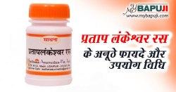 प्रताप लंकेश्वर रस के फायदे ,गुण ,उपयोग और नुकसान | Pratap Lankeshwar Ras ke Fayde aur Nuksan