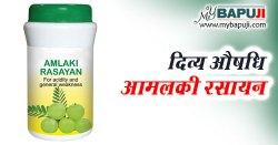 आमलकी रसायन के फायदे ,उपयोग और नुकसान | Amalaki Rasayan benefits and Side Effects in Hindi
