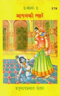आनंद की लहरें | Anand Ki Lehrein By Gita Press