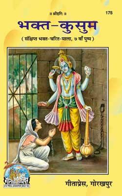भक्त कुसुम | Bhakt Kusum By Gita Press