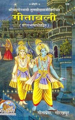 गीतावली   Geetawali By Gita Press
