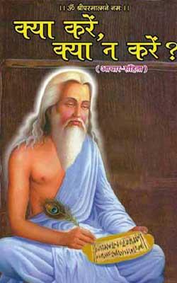 क्या करें क्या न करें   Kya Kare Kya Na Kare By Gita Press