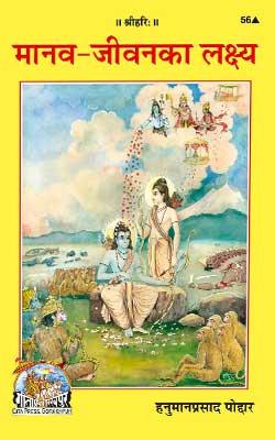 Manav Jeevan Ka Lakshya By Gita Press Hindi PDF Free Download
