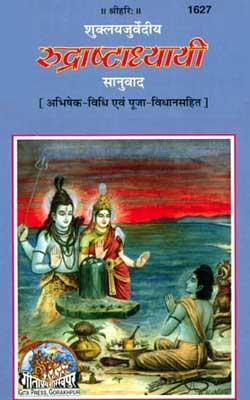 रुद्राष्टाध्यायी   Rudrashtadhyayi By Gita Press