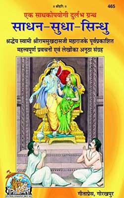 साधन सुधा सिंधु | Sadhan Sudha Sindhu By Gita Press