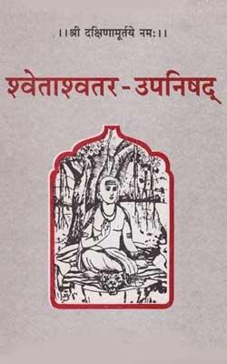 श्वेताश्वतरोपनिषद | Shwetashwataropanishad By Gita Press
