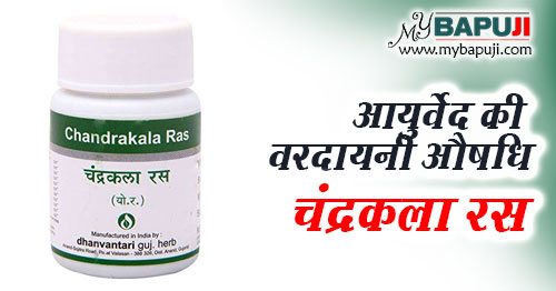 Chandrakala Ras ke Fayde aur Nuksan in Hindi