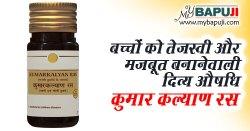 कुमार कल्याण रस के फायदे ,उपयोग ,खुराक और नुकसान | Kumar Kalyan Ras Benefits and Side Effects in Hindi