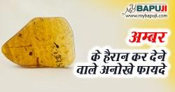अम्बर के उपयोग गुण फायदे और दुष्प्रभाव | Amber Benefits & Side Effects in Hindi