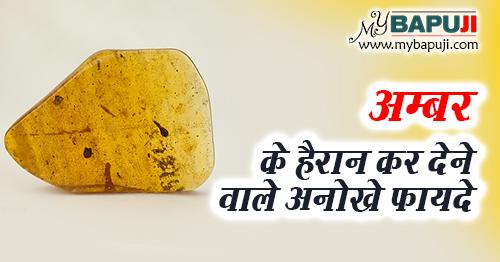 Amber ke gun upyog fayde aur nuksan in hindi