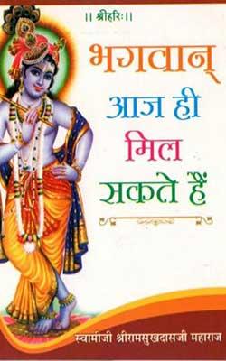 Bhagwan Aaj Hi Mil Sakte Hai Swami Ramsukh Das By Gita Press
